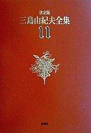 決定版 三島由紀夫全集 11 長編小説(11) / 三島由紀夫