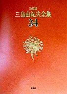 決定版 三島由紀夫全集 34 評論(9) / 三島由紀夫