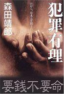 犯罪有理 だから、日本人を殺した / 森田靖郎