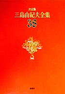 決定版 三島由紀夫全集 38 書簡 / 三島由紀夫