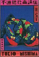 不道徳教育講座 / 三島由紀夫