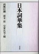 日本詞華集 / 西郷信綱