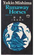 RUNAWAY HORSES-THE SEA OF FERTILITY / 三島由紀夫