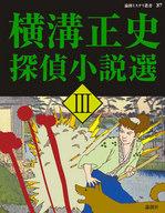 <<国内ミステリー>> 横溝正史探偵小説選 3 / 横溝正史