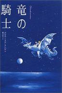 竜の騎士 / コルネーリア・フンケ