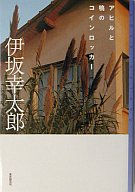 アヒルと鴨のコインロッカー / 伊坂幸太郎