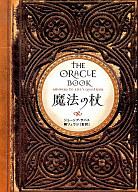 <<海外文学>> 魔法の杖 THE ORACLE BOOK / G・サバス