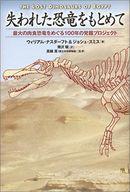 失われた恐竜をもとめて / W・ナスダーフト