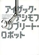 コンプリート・ロボット / I・アシモフ