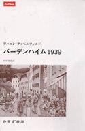 バーデンハイム1939 / A・アッペルフェルド
