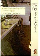 カレーソーセージをめぐるレーナの物語 / U・ティム