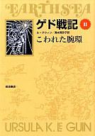 <<海外文学>> こわれた腕環 ソフトカバー版 ゲド戦記 2 / L・グウィン