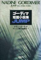 ゴーディマ短篇小説集JUMP / ナディン・ゴーディマ