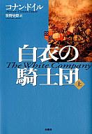 白衣の騎士団 新装版 上 / A・C・ドイル