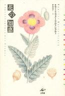 花の知恵 / モーリス・メーテルリンク