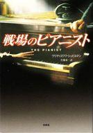 戦場のピアニスト / W・シュピルマン