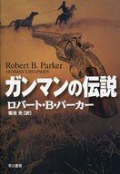 ガンマンの伝説 / R・B・パーカー