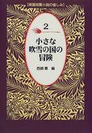 小さな吹雪の国の冒険 英国短篇小説の愉しみ 2 / 西崎憲