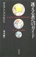 迷える者へのガイド 海外文学セレクション / G・アツモン