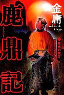 栄光の彼方 鹿鼎記 8 / 金庸