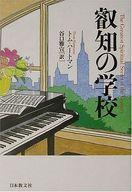 叡知の学校 / T・ハートマン