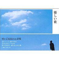 優しい歌 Mr.Children詩集 / Mr.Children
