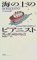 海の上のピアニスト / A・バリッコ