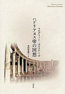 ハドリアヌス帝の回想 新装版 / M・ユルスナール