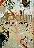 マーリンⅠ 魔法の島フィンカイラ / T・A・バロン