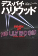 デス・バイ・ハリウッド / S・ボチコ
