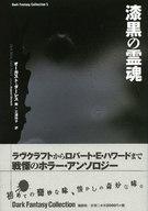 漆黒の霊魂 ダーク・ファンタジー・コレクション 5 / A・ダーレス