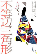 <<国内ミステリー>> 不等辺三角形 / 内田康夫