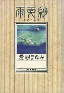 雨更紗 / 長野まゆみ
