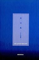 月の水 ─ひとりの季節─ / 丸谷恵子