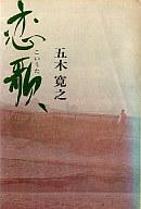 恋歌 / 五木寛之