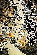十三人の刺客 / 谺雄一郎