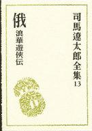 俄 浪華遊侠伝 司馬遼太郎全集13 / 司馬遼太郎
