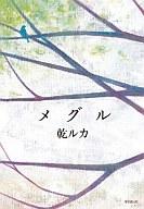 メグル / 乾ルカ