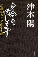 身命を惜しまず-安藤帯刀と片倉小十郎 / 津本陽