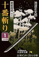 剣客商売十二 十番斬り1 / 池波正太郎