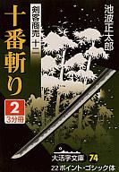 剣客商売十二 十番斬り2 / 池波正太郎