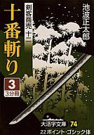 剣客商売十二 十番斬り3 / 池波正太郎
