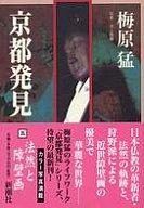 京都発見5法然と障壁画 / 梅原猛