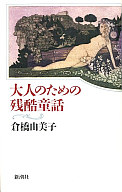大人のための残酷童話 / 倉橋由美子