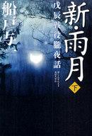 新・雨月(下)-戊辰戦役朧夜話- / 船戸与一