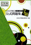日本文学検定公式問題集 3級 古典・近現 / 日本文学検定委員会