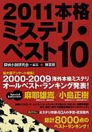 11 本格ミステリベスト10 / 探偵小説研究会