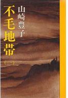 不毛地帯(一) / 山崎豊子