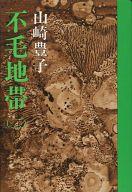 不毛地帯(二) / 山崎豊子