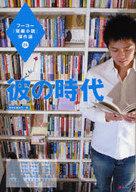 彼の時代 フーコー「短編小説」傑作選(24) / 新風舎編集部
